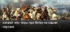 каталог игр- игры про битву на нашем портале