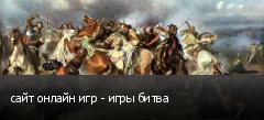 сайт онлайн игр - игры битва