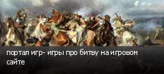 портал игр- игры про битву на игровом сайте