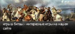 игры в битвы - интересные игры на нашем сайте