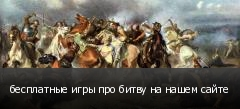 бесплатные игры про битву на нашем сайте