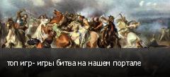 топ игр- игры битва на нашем портале