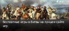 бесплатные игры в битвы на лучшем сайте игр