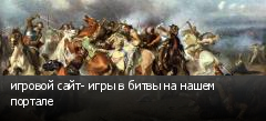 игровой сайт- игры в битвы на нашем портале