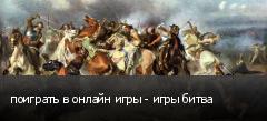 поиграть в онлайн игры - игры битва