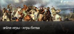online игры - игры битва