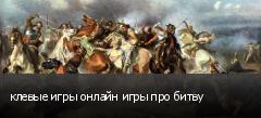 клевые игры онлайн игры про битву