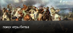 поиск игры битва