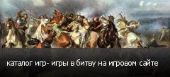 каталог игр- игры в битву на игровом сайте
