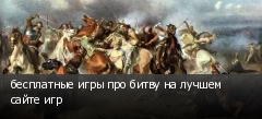бесплатные игры про битву на лучшем сайте игр