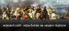 игровой сайт- игры битва на нашем портале