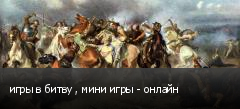 игры в битву , мини игры - онлайн