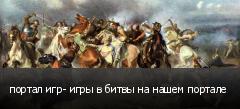 портал игр- игры в битвы на нашем портале