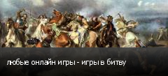 любые онлайн игры - игры в битву