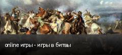 online игры - игры в битвы