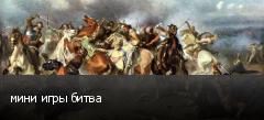 мини игры битва
