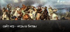 сайт игр - игры в битвы