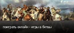 поиграть онлайн - игры в битвы