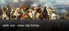 сайт игр - игры про битву