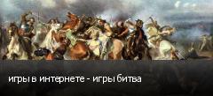 игры в интернете - игры битва