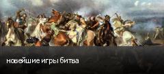 новейшие игры битва