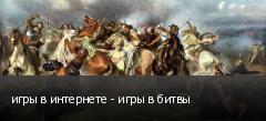 игры в интернете - игры в битвы
