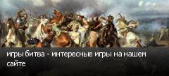 игры битва - интересные игры на нашем сайте