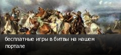 бесплатные игры в битвы на нашем портале