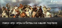 поиск игр- игры в битвы на нашем портале