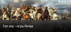 Топ игр - игры битва