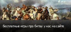 бесплатные игры про битву у нас на сайте