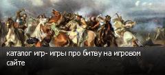 каталог игр- игры про битву на игровом сайте