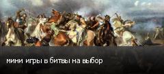 мини игры в битвы на выбор