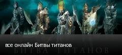 все онлайн Битвы титанов