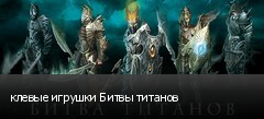 клевые игрушки Битвы титанов