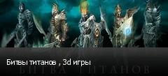 Битвы титанов , 3d игры