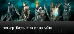 топ игр- Битвы титанов на сайте
