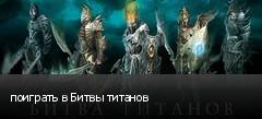 поиграть в Битвы титанов