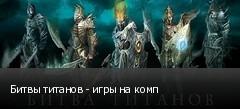 Битвы титанов - игры на комп