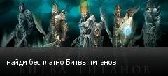 найди бесплатно Битвы титанов