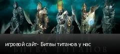 игровой сайт- Битвы титанов у нас