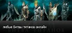 любые Битвы титанов онлайн
