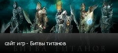 сайт игр - Битвы титанов