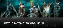 играть в Битвы титанов онлайн