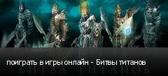 поиграть в игры онлайн - Битвы титанов
