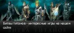 Битвы титанов - интересные игры на нашем сайте
