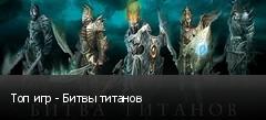 Топ игр - Битвы титанов