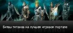Битвы титанов на лучшем игровом портале
