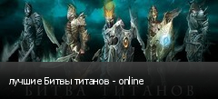 лучшие Битвы титанов - online