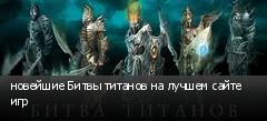 новейшие Битвы титанов на лучшем сайте игр